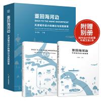 重回海河边 天津城市设计的理论与实践探索(真实故事讲述城市规划历程,城市设计也可以这样有趣!)