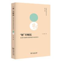 """""""物""""的崛起:前现代晚期中国审美风尚的变迁 9787100126960 商务印书馆"""