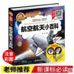 航空航天小百科少儿童航空知识科普书儿童彩色绘本书图画书航空十万个为什么学习教辅书籍