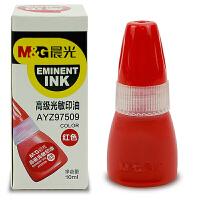 晨光AYZ97509 光敏印油10ml/瓶红色油性即印即干印迹清晰