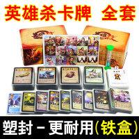 铁盒英雄杀卡牌 全套桌游卡牌扑克牌游戏 含青龙白虎朱雀玄武