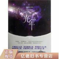 【二手旧书9成新】光年(1):迷失银河树下野狐9787549209965长江出版社