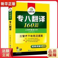 专八翻译 2020新题型 英语专业八级翻译160篇专项训练 TEM8 华研外语 刘绍龙 世界图书出版公司 978751