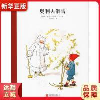百年经典美绘本系列:奥利去滑雪 (瑞典)爱莎・贝斯寇 文图,马阳阳/ 9787550236547 北京联合出版公司 新