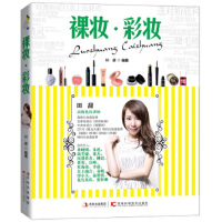 【新书店正版】 裸妆 彩妆 田甜 吉林科学技术出版社 9787538458992