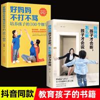 正版 2册如何说话孩子才会听 好妈妈不打不骂培养孩子的100个细节教育孩子的书籍正面管教养育男孩女孩家庭教育儿书父母必读