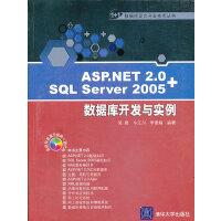 VIP-ASP.NET 2.0+SQL Server 2005数据库开发与实例(配光盘)(1+1数据库混合开发技术丛书