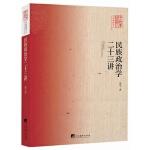 【RT4】民族政治学二十三讲 周平 中央编译出版社 9787511721365