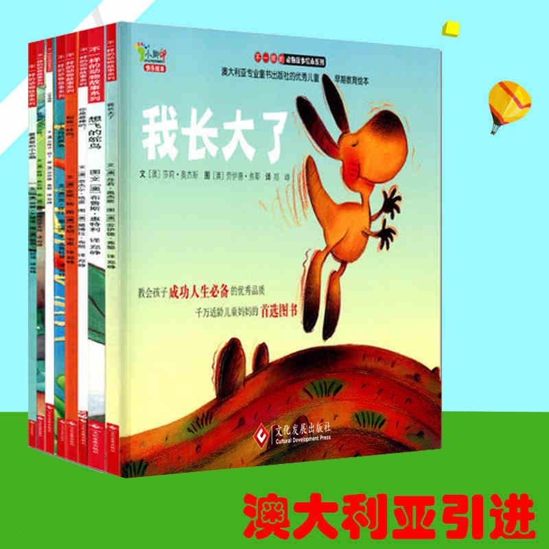 金童星小水母的愿望/不一样的动物故事绘本系列——小水母的愿望 【澳】苏儿童故事书3-6岁睡前故事亲子情商教育早教 宝宝0-2-3岁