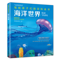 水利水电:海洋世界(写给孩子们的百科全书)