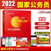 2022国家公务员考试真题系列:历年真题精解申论(全新升级)