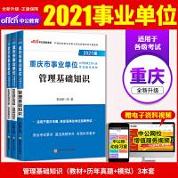 中公教育2021重庆市事业单位公开招聘工作人员考试:管理基础知识(教材+历年真题+全真模拟)3本套