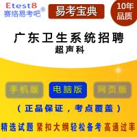 2018年广东卫生系统招聘考试(超声科)易考宝典题库章节练习模拟试卷非教材