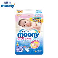 moony 腰贴型纸尿裤NB90 单包【男女通用】