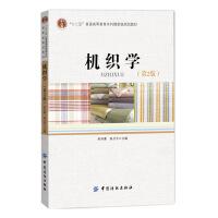 【旧书二手书8成新】 机织学-(第2版二版) 朱苏康 中国纺织出版社