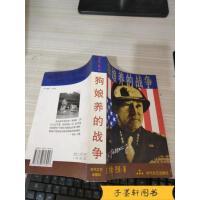 【旧书二手书9成新】狗娘养的战争 (美)乔治・巴顿(G S Patton)著 时代文艺出版