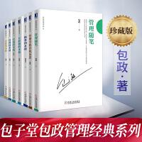L包子堂 包政管理经典全套7册珍藏版营销的本质管理随笔企业的本质管理的本质互联网的本质梅奥的本质管理学教育的反思企业管