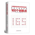 治国理政新理念新思想新战略 党员干部应知的165个创新点