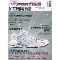世界体育用品博览(2006年3月号・总第56期)