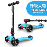 儿童滑板车3轮闪光溜溜车2-6岁宝宝男女小孩划板踏板滑滑车 5CM宽轮可折叠(天蓝色)