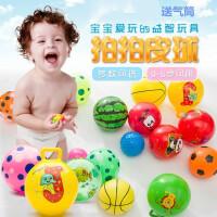儿童拍拍球皮球批发幼儿园宝宝充气球玩具球小孩西瓜球类玩具