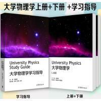 大学物理学 上册 下册 +大学物理学学习指导 沈黄晋 套装3本 高等教育出版社
