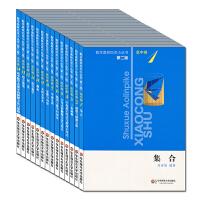 正版 全套集合14册(高中卷)/数学奥林匹克小丛书 平面几何三角函数图论不等式 解题方法与技巧 知识大全 高中数学竞赛教程教材辅导书