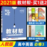 【正版包邮】天星教育2019年教材帮英语必修1WY 外研版高中英语必修1高一英语