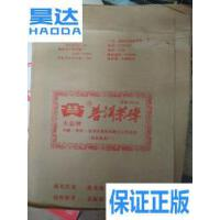 [二手旧书9成新]老茶叶商标 (大益牌普洱茶砖250克)