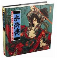 浮世绘水浒传(新版)――启发了毕加索、莫奈、马蒂斯的浮世绘(
