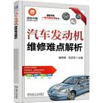 汽车发动机维修难点解析 谢伟钢,毛芬花 机械工业出版社 9787111511458