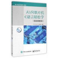 AVR单片机C语言轻松学(配视频教程)
