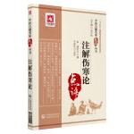 注解伤寒论(中医古籍名家点评丛书)