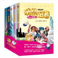 俏鼠记者冒险系列:第二辑(全5册)(纽约迷案+冰川宝藏+月球危机+古堡歌声+富士山下,一套赢在国际视野的冒险故事集)