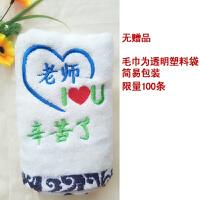 教师节礼物开学送老师辛苦了受累了礼盒爸妈生日创意情侣毛巾 74x33cm