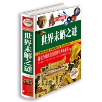 包邮正版 世界未解之谜 彩图精装版 畅销儿童读物中国青少年想知道的未解之谜 中学小学
