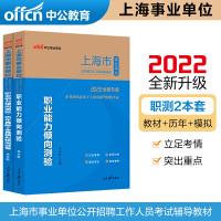 中公教育2020上海市事业单位公开招聘工作人员考试职业能力倾向测验 教材 历年真题全真模拟 2本套