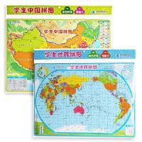 正版现货 学生世界拼图 学生中国拼图 绿色环保强磁力 益智游戏 地理科普 亲子互动 地理知识 学生教学配套磁性地图拼图