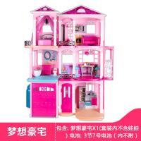 芭比娃娃套装女孩公主梦想豪宅过家家超大礼盒别墅城堡玩具 专柜正版