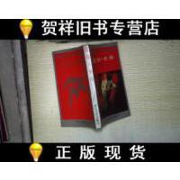 【二手正版9成新现货】皮尔卡丹 '' /李存修 著 / 百花文艺出版社