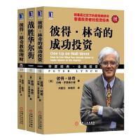 彼得林奇书籍全3册 彼得・林奇的成功投资+彼得林奇教你理财+战胜华尔街(珍藏版) 彼得林奇投资理财