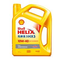 壳牌(Shell)黄壳喜力合成技术发动机油润滑油 Helix HX5 PLUS 10W-40 API SN级 4L