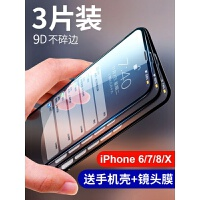 20190531044234601【3片装 送镜头膜+壳】iPhoneX钢化膜全屏覆盖9D抗蓝光水凝防摔全包边苹果X手