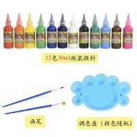 手指画颜料安全可水洗儿童画画套装绘画工具涂鸦颜料水彩颜料
