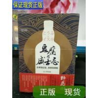 【二手旧书9成新】豆腐与威士忌:日本的过去、未来及其他 /[日]野岛刚 上海译文出?