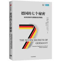 德国的七个秘密 戴维・奥德兹,埃里克・莱曼 中信出版社 9787508692258