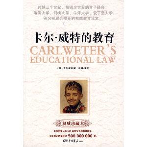 卡尔・威特的教育(跨越三个世纪,畅销全世界的育子经典;哈佛大学、剑桥大学、牛津大学、爱丁堡大学,等名校联合推荐的权威教育读本)