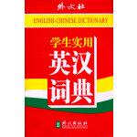 学生实用 英汉词典