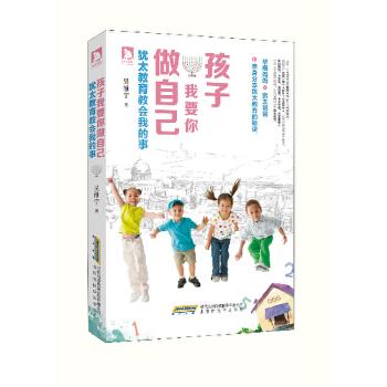 孩子,我要你做自己:犹太教育教会我的事(华裔妈妈,犹太爸爸,亲身分享犹太教育的秘诀。)