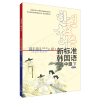 新标准韩国语中级下(mp3版)(17新)